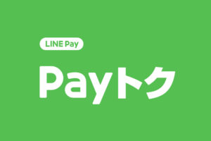 ラインペイのキャンペーン・Payトク