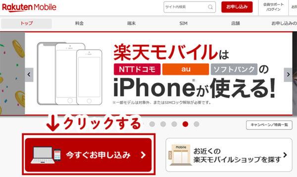 楽天モバイルの申込みの流れ1・手順