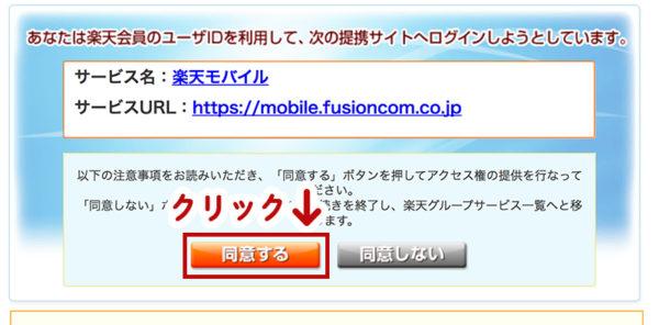 楽天モバイルの申込みの流れ・手順10