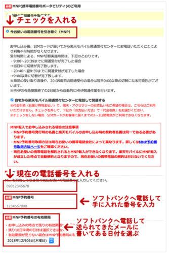 楽天モバイルの申込みの流れ・手順11