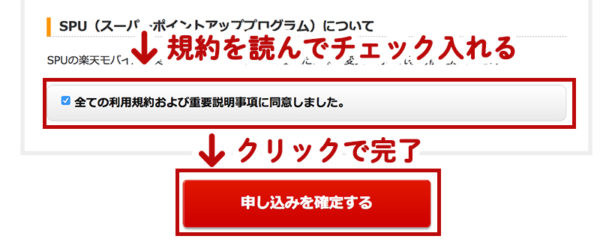 楽天モバイルの申込みの流れ・手順13