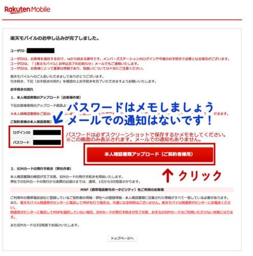 楽天モバイルの申込みの流れ・手順14