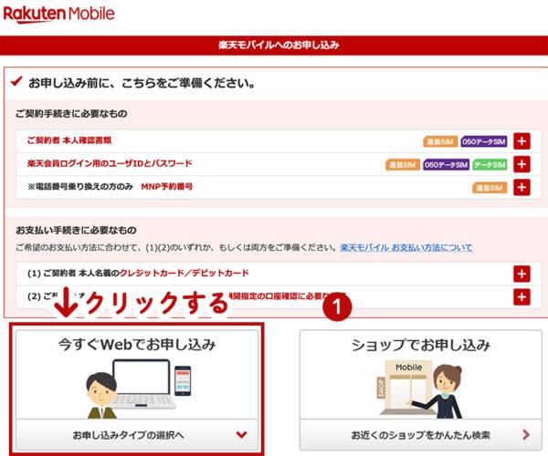 楽天モバイルの申込みの流れ・手順2