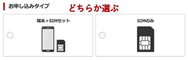 楽天モバイルの申込みの流れ・手順4
