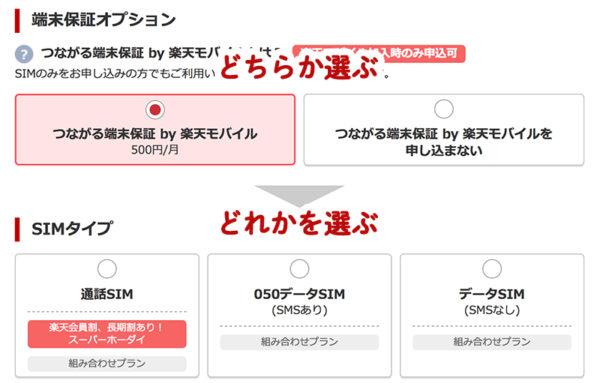 楽天モバイルの申込みの流れ・手順5