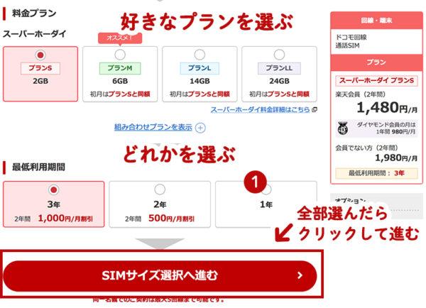 楽天モバイルの申込みの流れ・手順6
