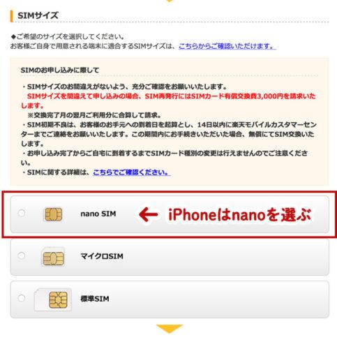 楽天モバイルの申込みの流れ・手順7