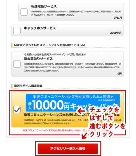 楽天モバイルの申込みの流れ・手順8