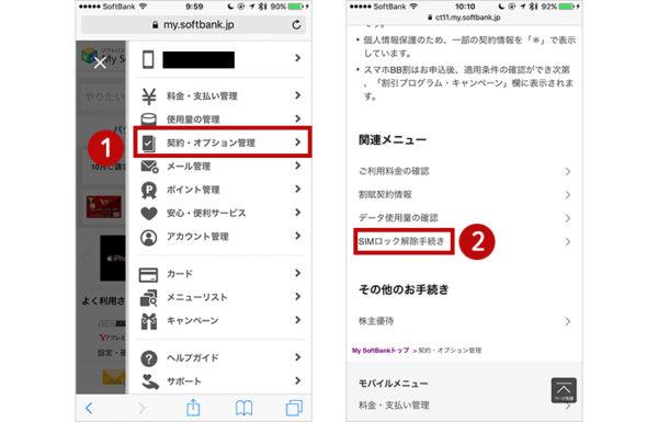ソフトバンクのiPhoneのSIMロック解除の手順・やり方1