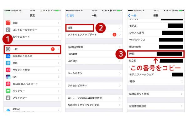 ソフトバンクのiPhoneのSIMロック解除の手順・やり方2