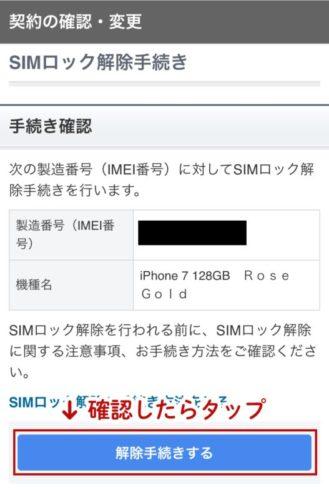 ソフトバンクのiPhoneのSIMロック解除の手順・やり方4
