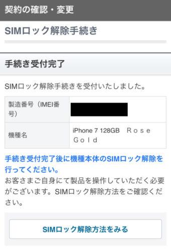 ソフトバンクのiPhoneのSIMロック解除の手順・やり方5