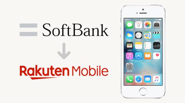 ソフトバンクのiPhoneから楽天モバイルに乗り換えする方法