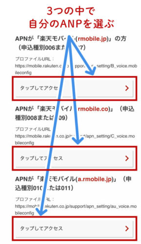 楽天モバイルでiphoneのAPN設定する方法2