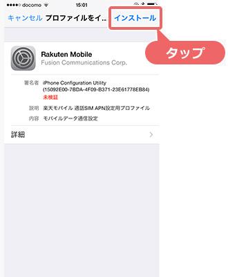 楽天モバイルでiphoneのAPN設定する方法3