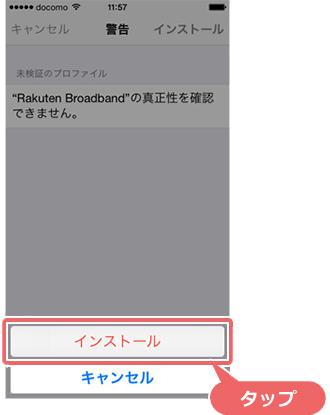 楽天モバイルでiphoneのAPN設定する方法5