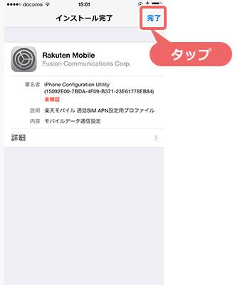 楽天モバイルでiphoneのAPN設定する方法6