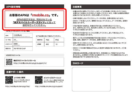 楽天モバイルでiphoneのAPN設定する方法1