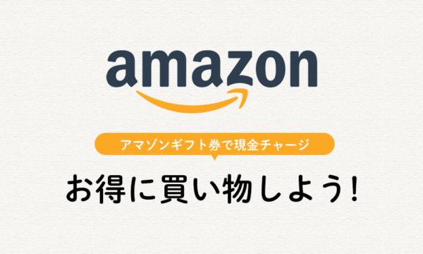 アマゾンでお得にお買い物する方法