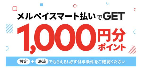 メルペイスマート払いで1000円もらえる