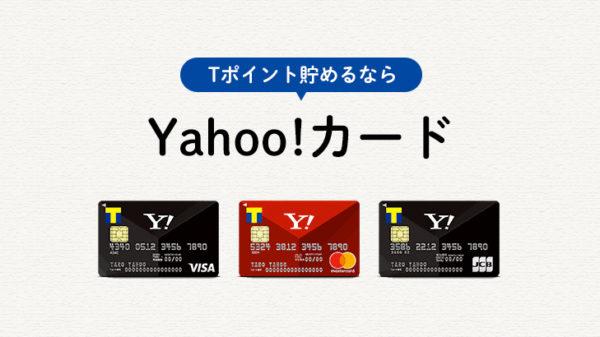 Yahoo! JAPANカード・ヤフージャパンカード