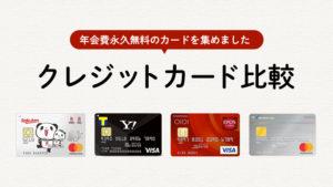 年会費永久無料のクレジットカードを比較しました