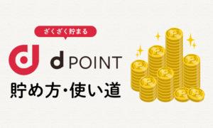 dポイントの貯め方・使い道