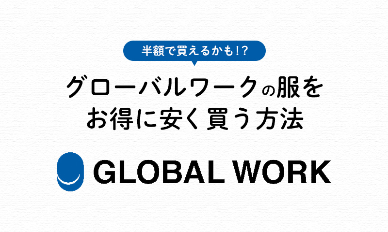 GLOBAL WORK・グローバルワークの服を安くお得に買う方法