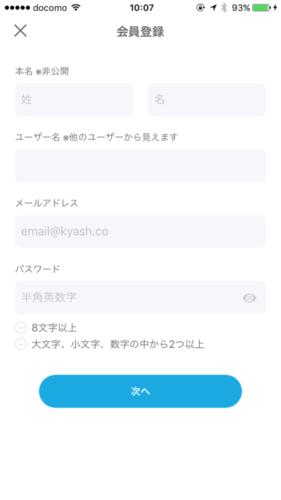 Kyashの申込画面