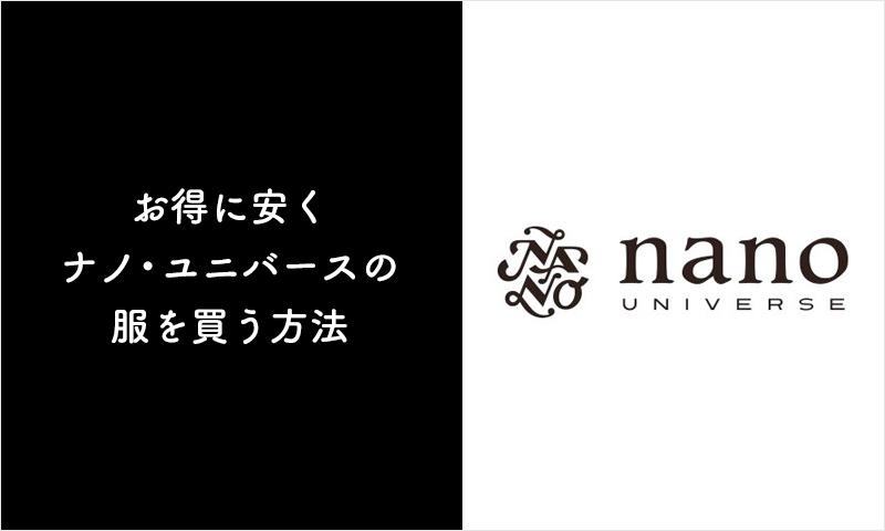 ナノユニバースの服を安くお得に買う方法