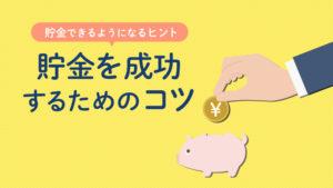 貯金を成功させるためのコツ