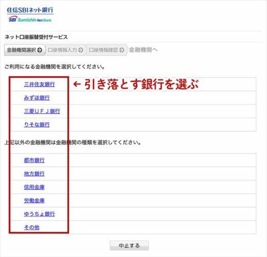 住信SBIネット銀行の定額自動入金サービスのやり方10