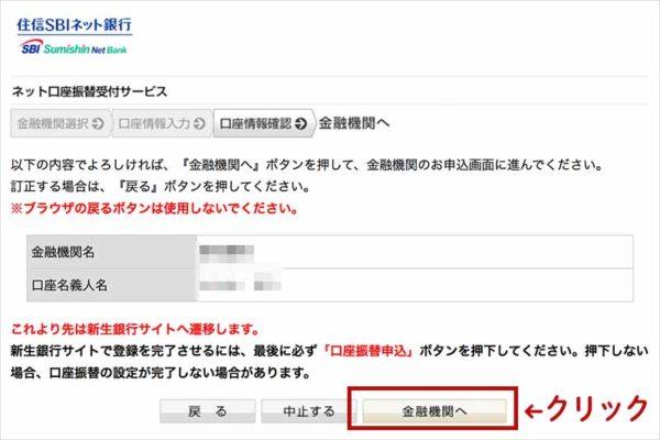 住信SBIネット銀行の定額自動入金サービスのやり方11