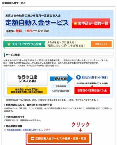 住信SBIネット銀行の定額自動入金サービスのやり方2