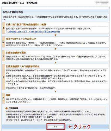 住信SBIネット銀行の定額自動入金サービスのやり方4