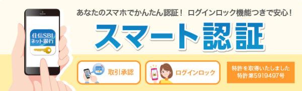 住信SBIネット銀行のスマート認証アプリ