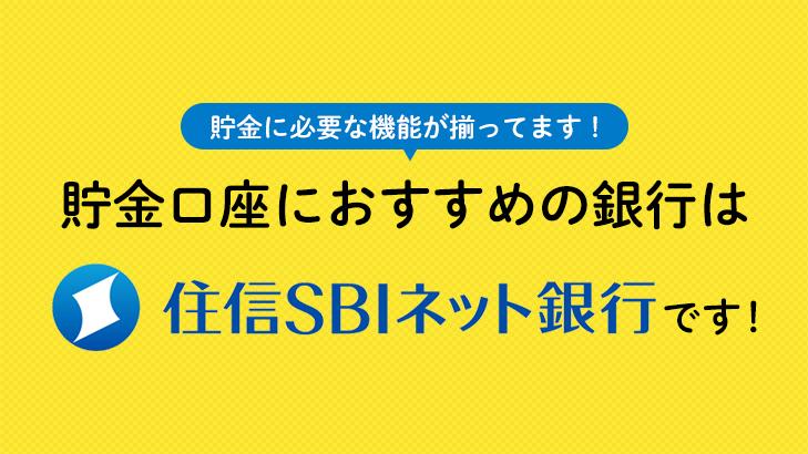 貯金口座におすすめの銀行は住信SBIネット銀行です