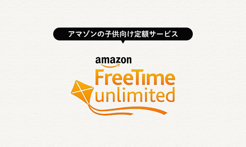 アマゾンFree Time unlimitedとは?