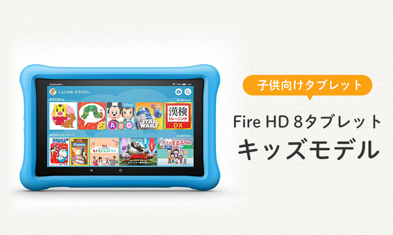 Fire HD8タブレット キッズモデル