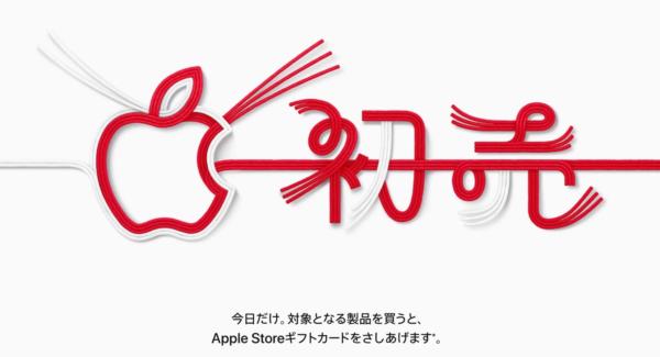 アップルの初売り
