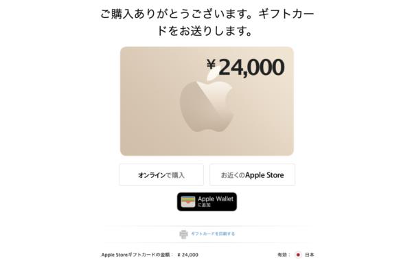 アップルの初売りでiMac購入してApple Storeギフトカードもらえた