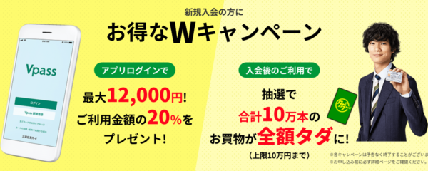 三井住友カードのキャンペーン