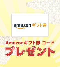 ふるなびのAmazonギフト券コードプレゼント
