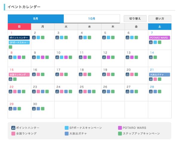 ポイントインカムのイベントカレンダー