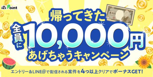 全員に10,000円あげちゃうキャンペーン