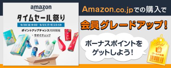 ECナビはアマゾンでのお買い物でランクアップできる