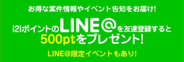 i2iポイントのLINE@はおすすめ!