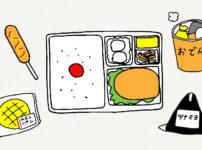 昼食を少しでも安くお得に購入して節約する方法