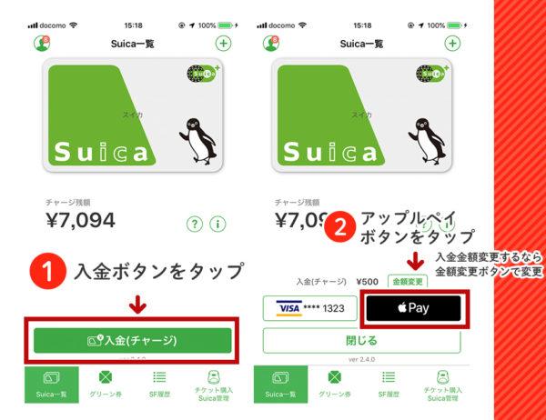 メルカリのポイントをモバイルSuicaにチャージする方法1