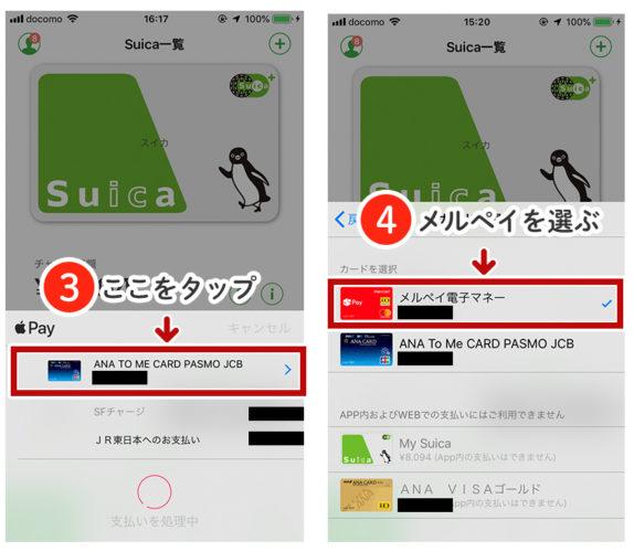 メルカリのポイントをモバイルSuicaにチャージする方法2